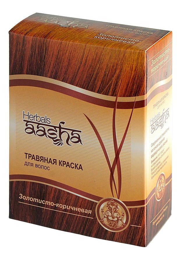 Травяная краска для волос 60г: Золотисто-коричневый травяная краска на основе хны черная aasha herbals 60 г
