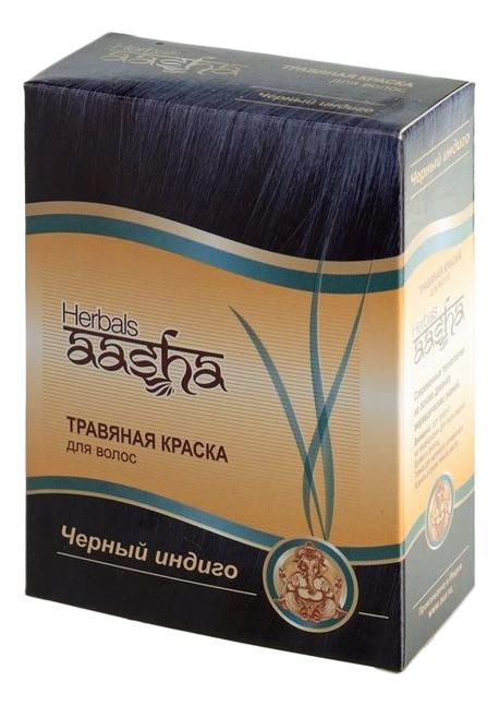 Травяная краска для волос 60г: Черный индиго aasha herbals аюрведическая краска для волос золотой блонд 100 г