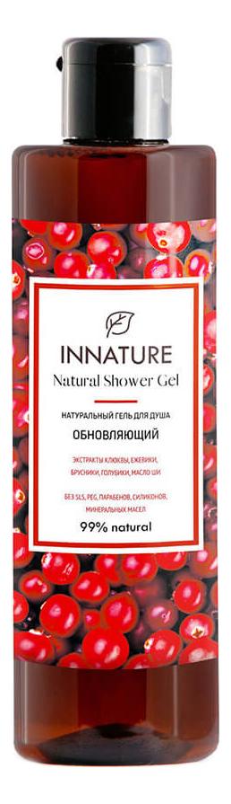 Натуральный гель для душа Обновляющий Natural Shower Gel 250мл гель для душа energizing shower gel green tea гель для душа 250мл