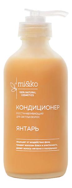 Купить Кондиционер для светлых волос Янтарь 230мл, mi&ko