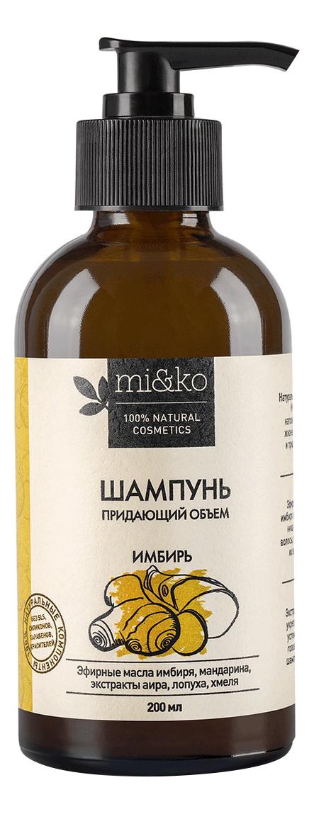Купить Шампунь для волос придающий объем Имбирь 200мл, mi&ko