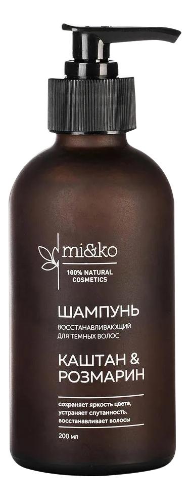 Купить Восстанавливающий шампунь для темных волос Каштан и розмарин 200мл, mi&ko
