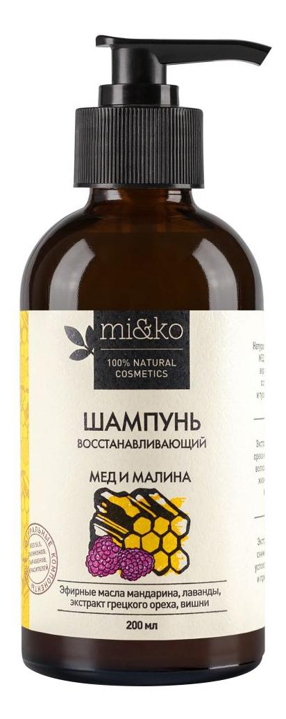 Купить Восстанавливающий шампунь для волос Мед и малина 200мл, mi&ko