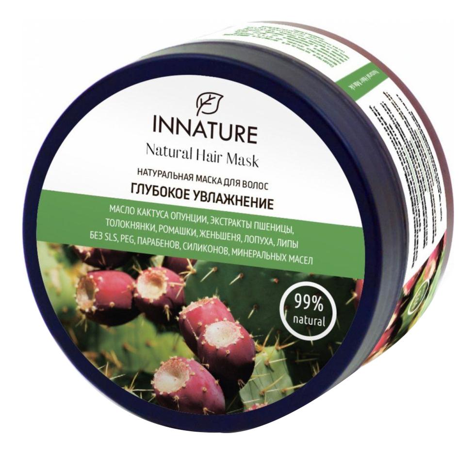 Купить Натуральная маска для волос Глубокое увлажнение Natural Hair Mask 250мл, INNATURE