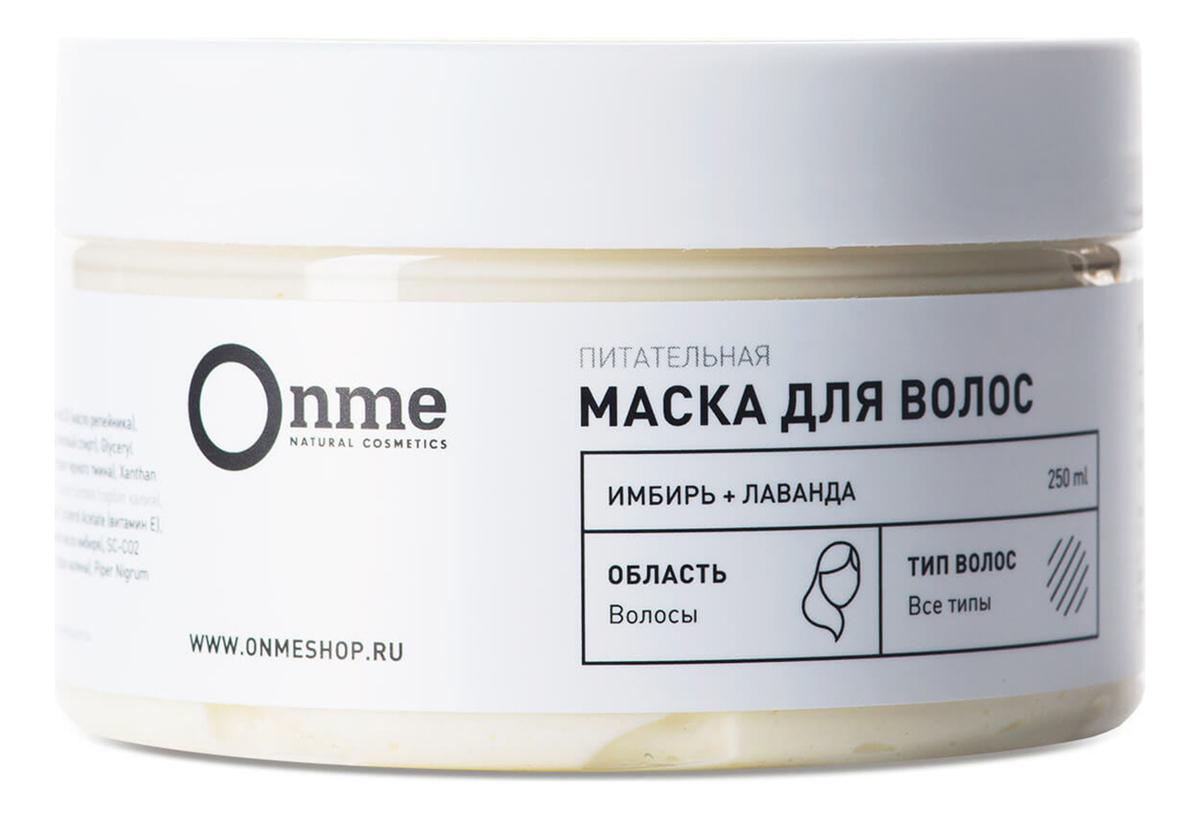 Купить Питательная маска для волос Имбирь и лаванда 250мл, Onme