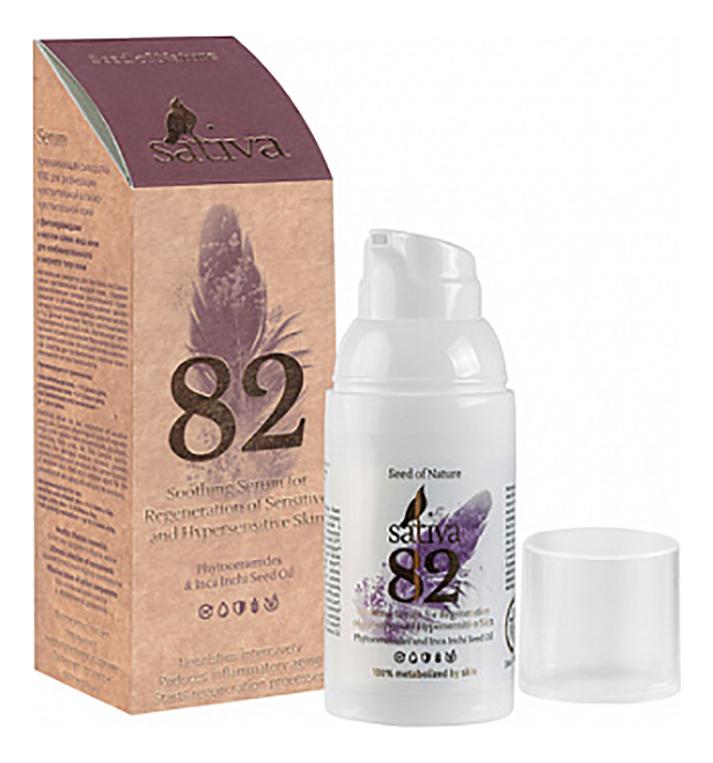 Успокаивающая сыворотка для регенерации чувствительной кожи Soothing Serum For Regeneration Of Sensitive And Hypersensitiv Skin No82 30мл