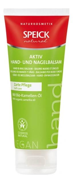 Бальзам для рук и кутикулы Natural Aktiv Hand-Und Nagelbalsam 50мл