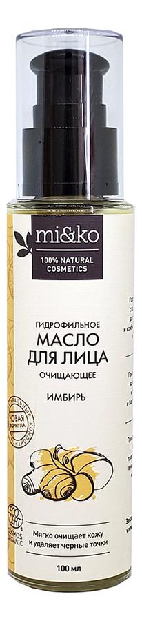 Купить Гидрофильное масло для лица Имбирь 100мл, mi&ko