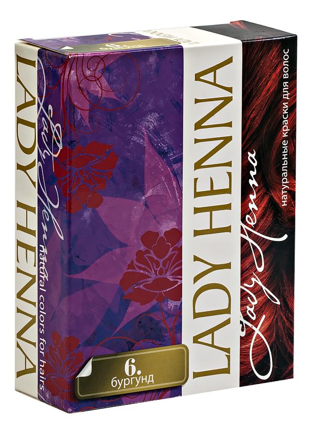 Краска для волос на основе хны 6*10г: 6 Бургунд, Lady Henna  - Купить