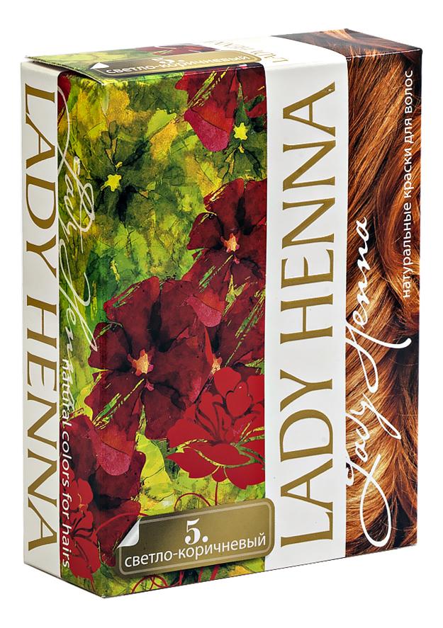 Купить Краска для волос на основе хны 6*10г: 5 Светло-коричневый, Lady Henna