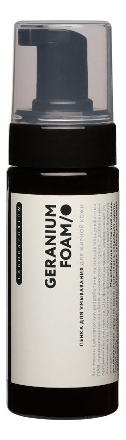 Пенка для умывания Geranium Foam 150мл пенка для умывания la dolce vita 150мл