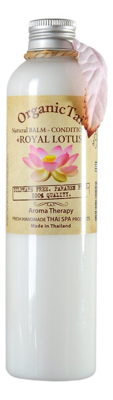 Купить Натуральный бальзам-кондиционер для волос Natural Balm-Conditioner Royal Lotus 260мл: Бальзам-кондиционер 260мл, Organic Tai