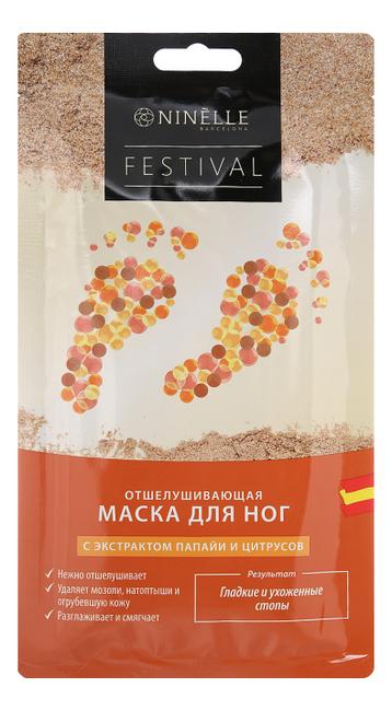 Купить Отшелушивающая маска для ног с экстрактом папайи и цитрусов Festival: Маска 1шт, NINELLE