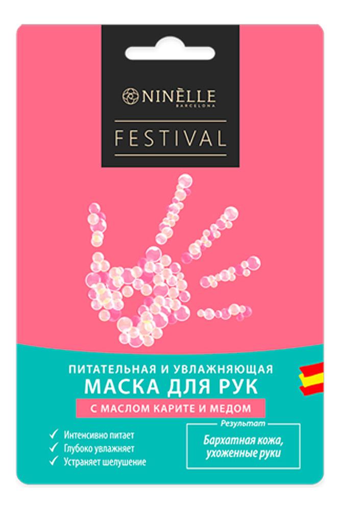 Питательная и увлажняющая маска для рук с маслом карите и медом Festival: Маска 1шт