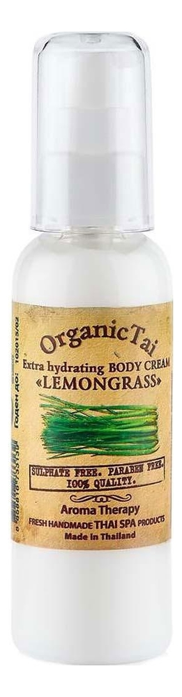 крем для тела organictai экстраувлажняющий лемонграсс 120 мл Экстраувлажняющий крем для тела Exrta Hydrating Body Cream Lemongrass: Крем 120мл