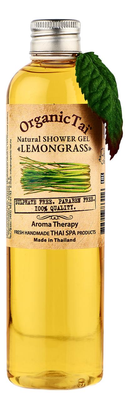 Натуральный гель для душа Natural Shower Gel Lemongrass 260мл: Гель 260мл