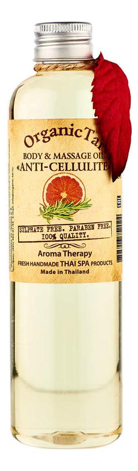 Антицеллюлитное масло для тела и аромамассажа Body Massage Oil Anti-Cellulite 260мл