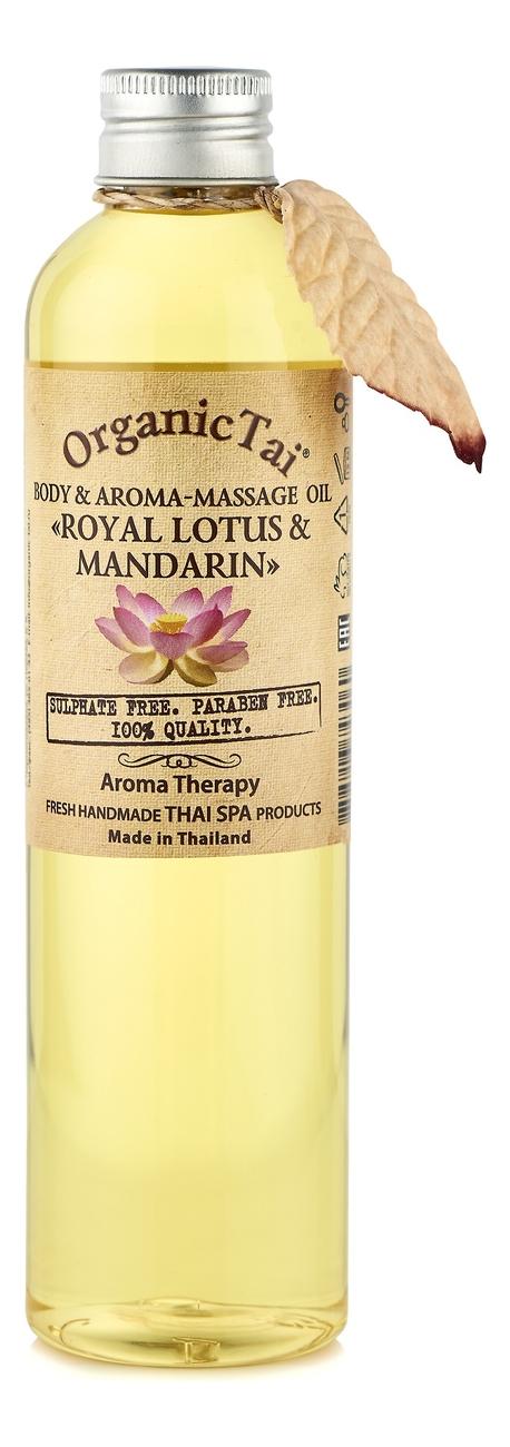 Купить Масло для тела и аромамассажа Body & Aroma Massag-Oil Royal Lotus & Mandarin: Масло 260мл, Масло для тела и аромамассажа Body & Aroma Massag-Oil Royal Lotus & Mandarin, Organic Tai