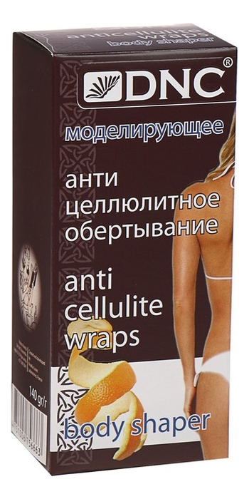 Моделирующее антицеллюлитное обертывание для тела 140г dr konopkas body wrapping firming обертывание для тела моделирующее 500 мл