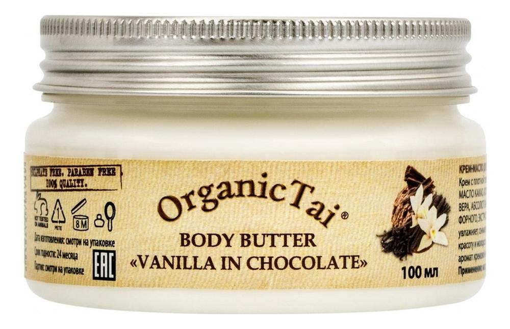 Крем-масло для тела Body Butter Vanilla In Chocolate 100мл