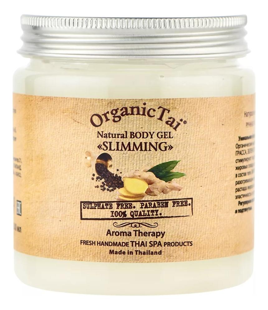 Натуральный гель для тела Natural Body Gel Slimming 300мл