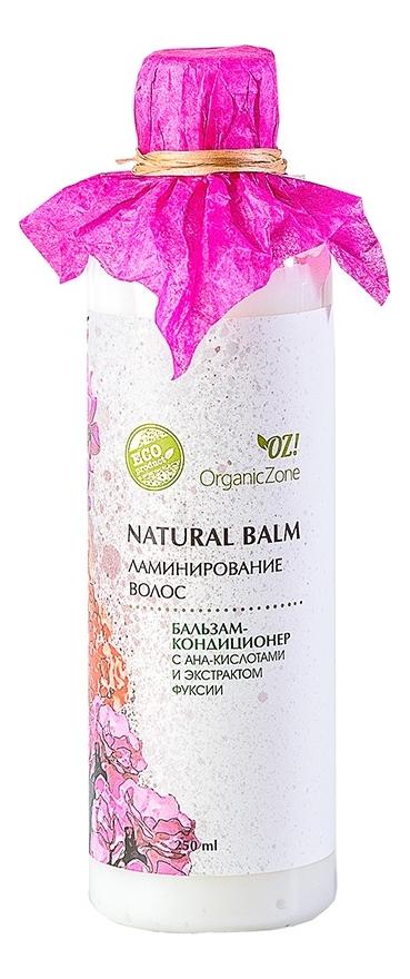 Купить Бальзам-кондиционер для волос с AHA-кислотами Ламинирование волос 250мл, OrganicZone