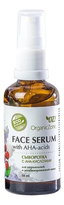 Сыворотка для нормальной и комбинированной кожи лица Face Serum With AHA-Acids 50мл кремфлюид для лица для нормальной кожи 50 мл oz organiczone сыворотки и флюиды