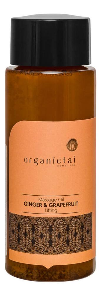 Подтягивающее массажное масло для тела Massage Oil Ginger & Grapefruit Lifting 100мл