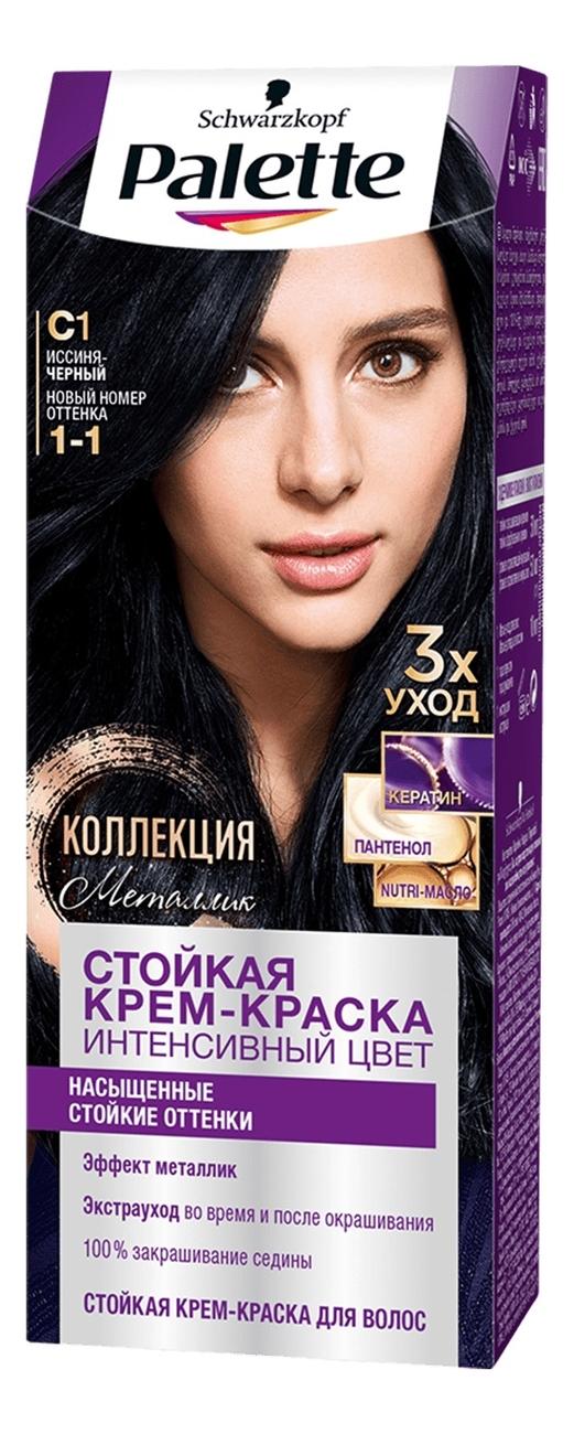 Стойкая крем-краска для волос Металлик 110мл: C1 (1-1) Иссиня-черный