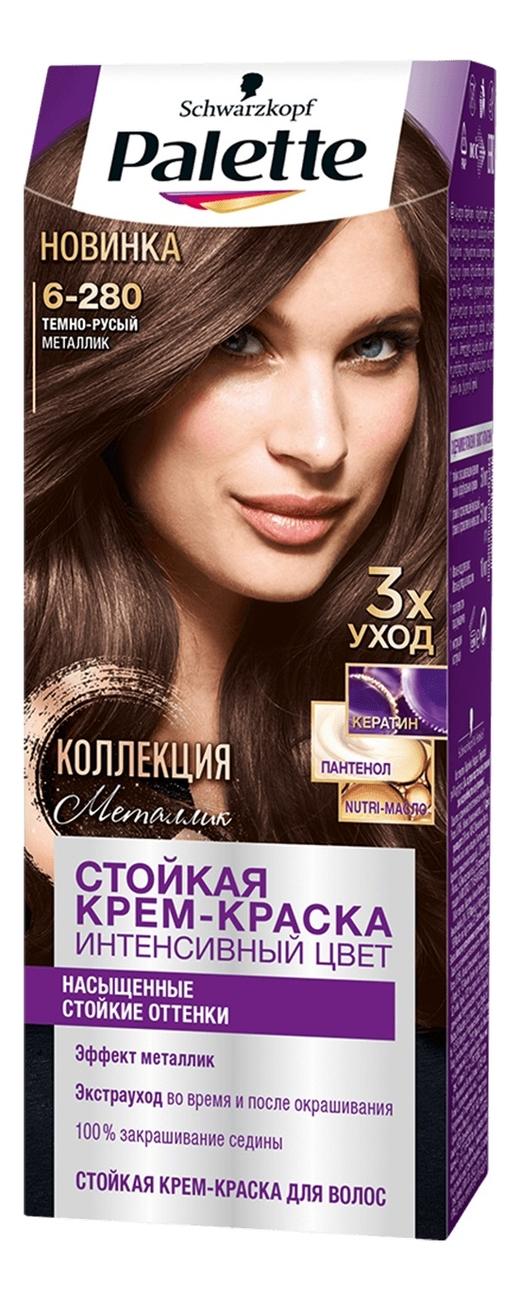 Стойкая крем-краска для волос Металлик 110мл: 6-280 Темно-русый металик palette стойкая крем краска n7 русый 110мл