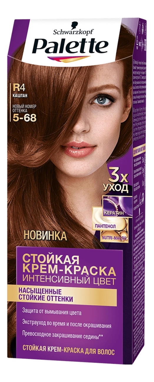 Стойкая крем-краска для волос Интенсивный цвет 110мл: R4 (5-68) Каштан краска idea decor акрил шалфей 110мл