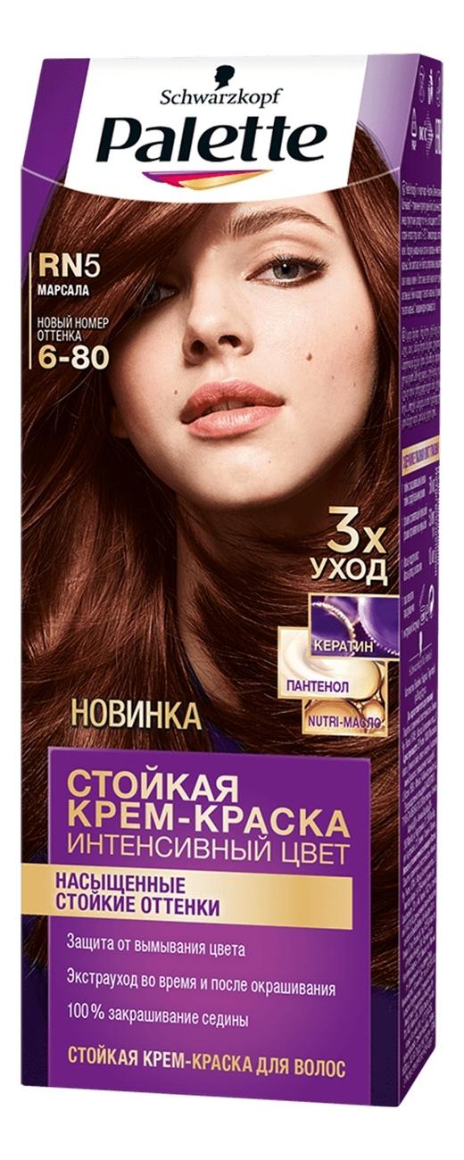 Стойкая крем-краска для волос Интенсивный цвет 110мл: RN5 (6-80) Марсала