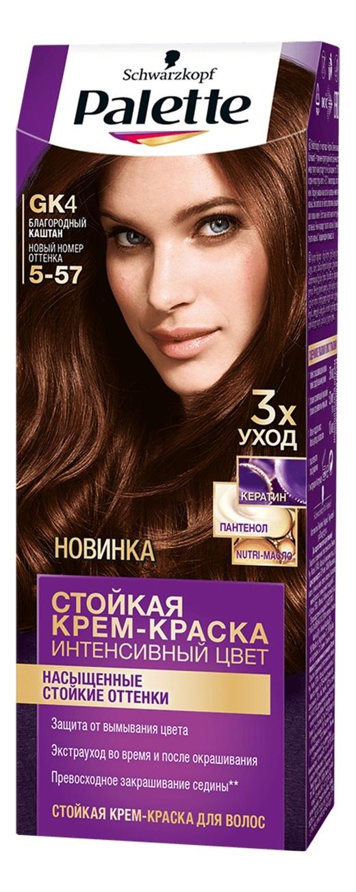 Стойкая крем-краска для волос Интенсивный цвет 110мл: GK4 (5-57) Благородный каштан краска idea decor акрил шалфей 110мл