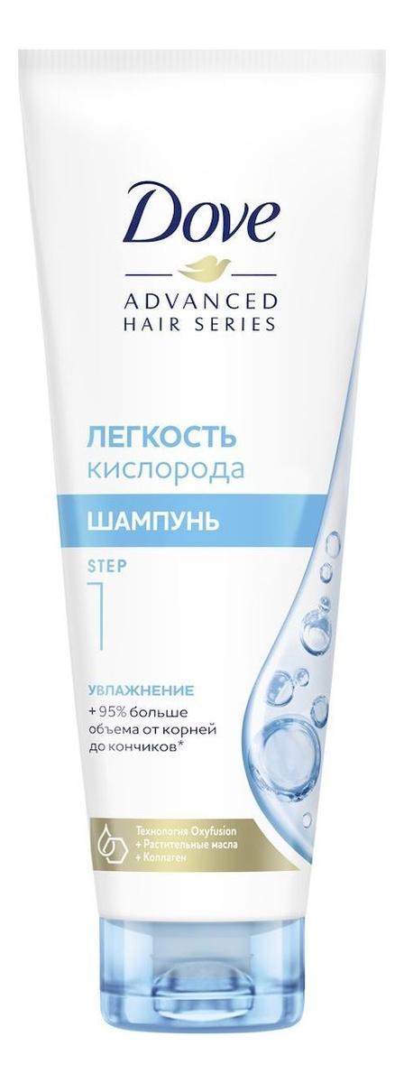 Купить Шампунь для волос Легкость кислорода Advanced Hair Series 250мл, Dove