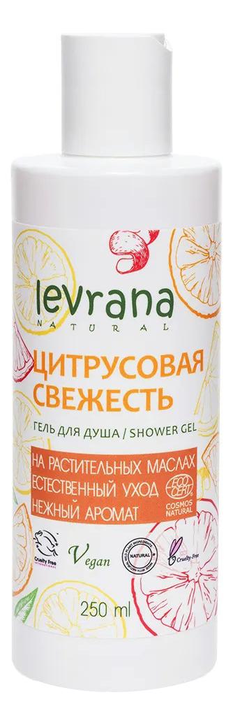Гель для душа Цитрусовая свежесть Citrus Freshness Shower Gel: Гель 250мл lierac gel douche integral all over shower gel energizing freshness гель для душа 3 в 1 200 мл