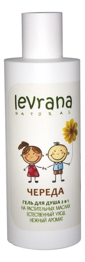 Купить Гель для душа на растительных маслах 2 в 1 Череда Great For Kids: Гель 250мл, Levrana
