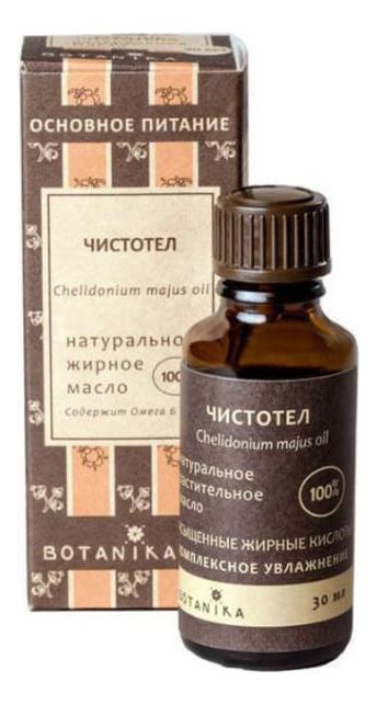 Натуральное жирное масло Чистотел 100% Chelidonium Majus Seed Oil 30мл недорого