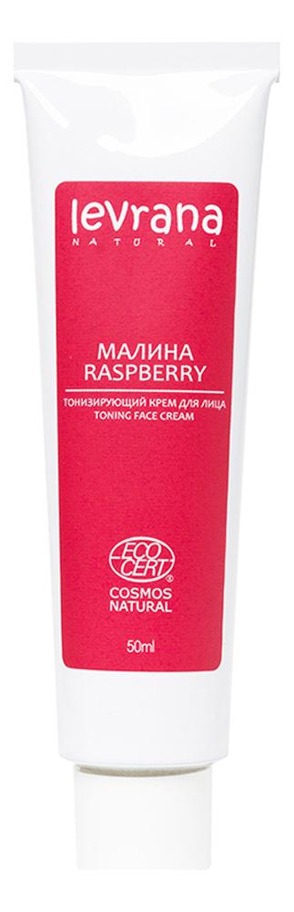 Тонизирующий крем для лица Малина Raspberry Toning Face Cream 50мл