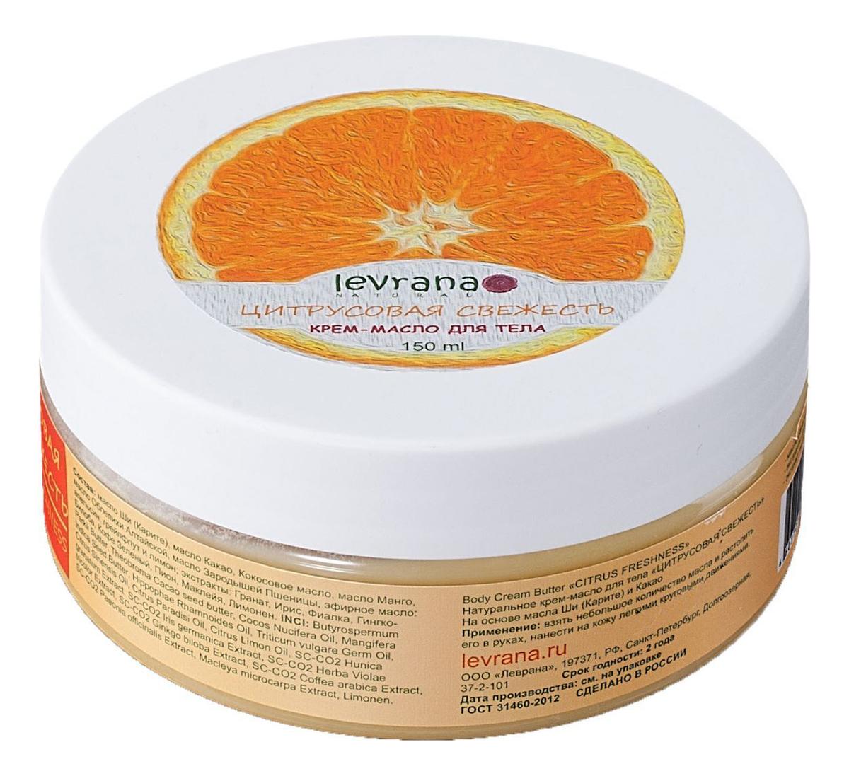 Купить Крем-масло для тела Цитрусовая свежесть Citrus Freshness Body Cream Butter 150мл, Levrana