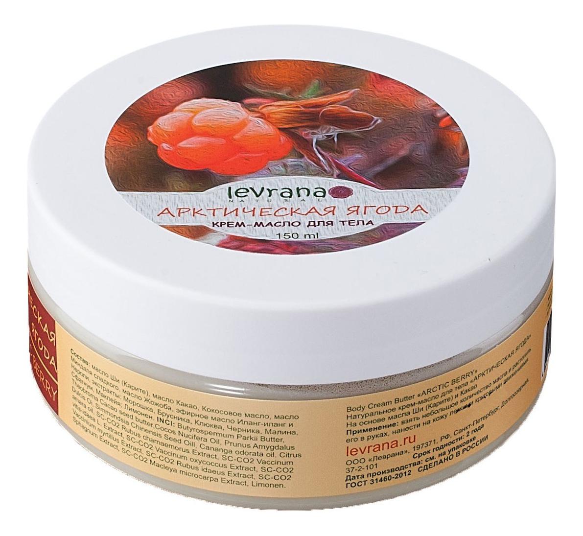 Купить Крем-масло для тела Арктическая ягода Arctic Berry Body Cream Butter 150мл, Levrana