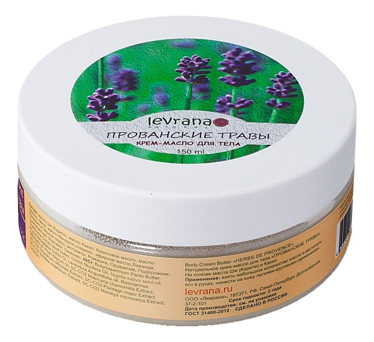 Купить Крем-масло для тела Прованские травы Herbs De Provence Body Cream Butter 150мл, Levrana