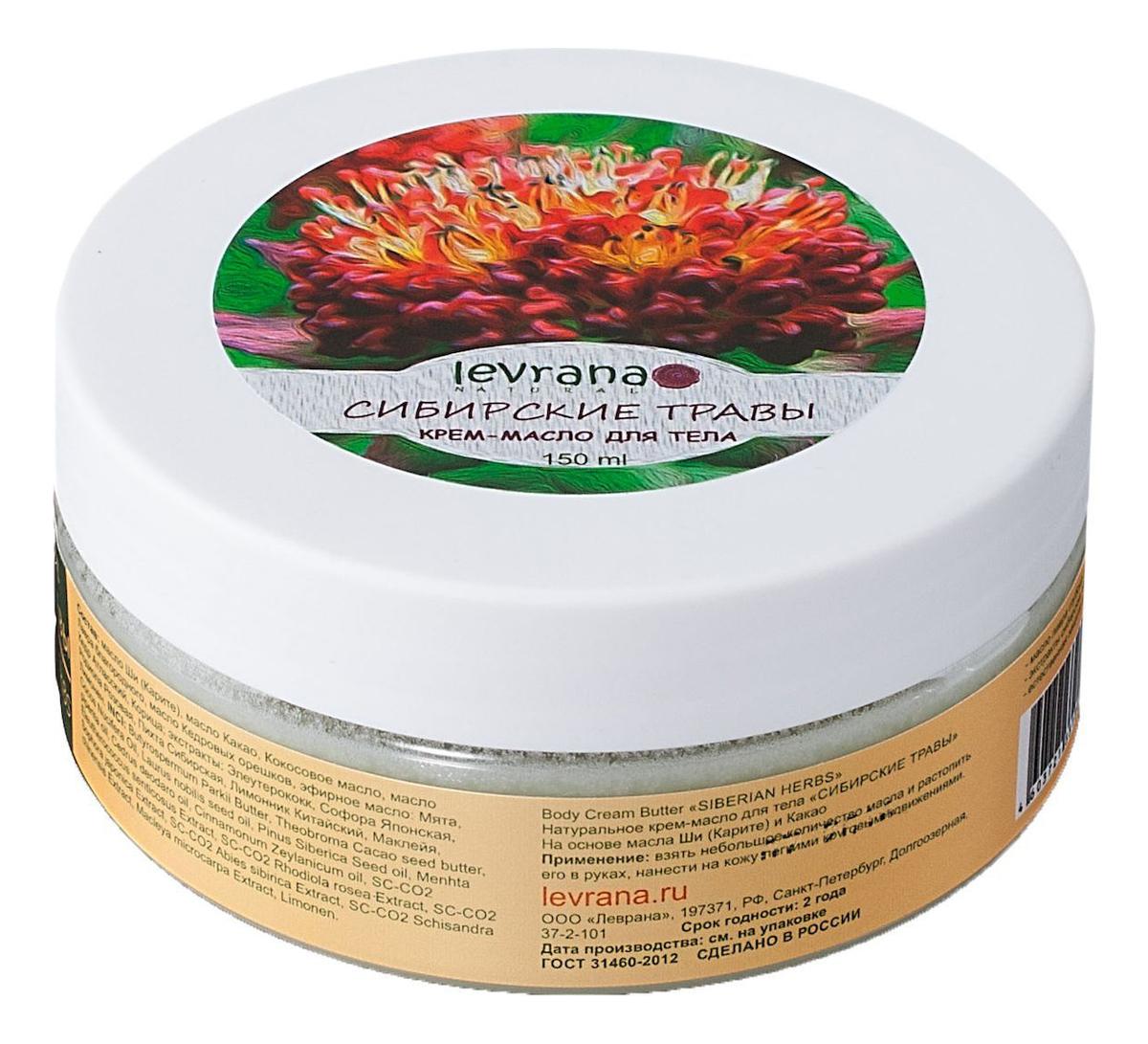 Купить Крем-масло для тела Сибирские травы Siberian Herbs Body Cream Butter 150мл, Levrana