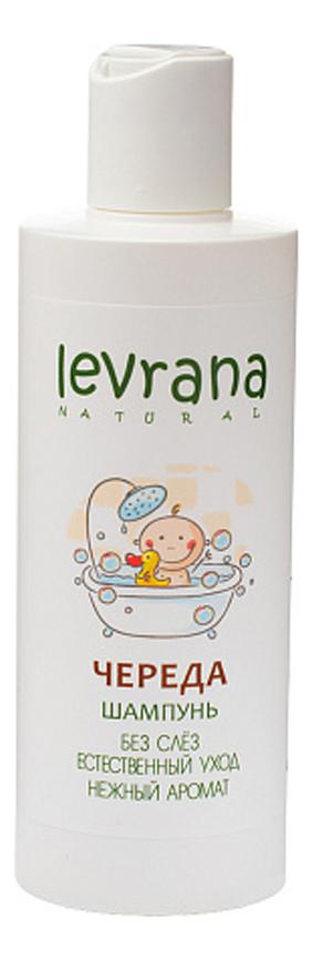 Купить Шампунь для волос Череда без слез Great For Kids: Шампунь 250мл, Levrana