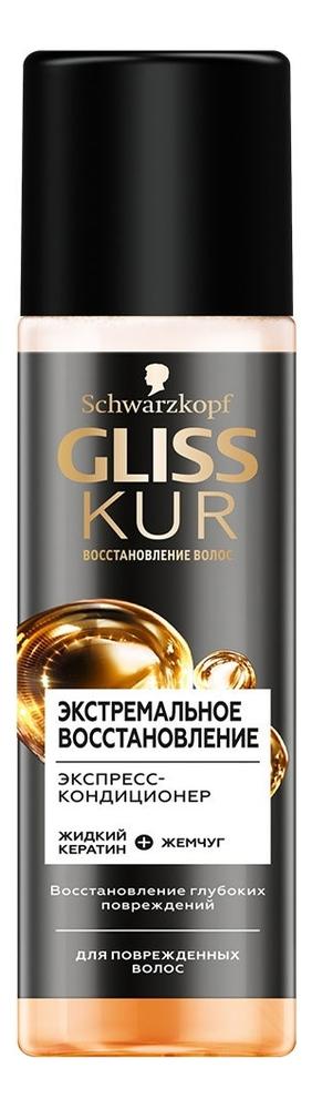 Купить Экспресс-кондиционер для волос Экстремальное восстановление 200мл, Gliss Kur