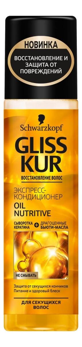 Купить Экспресс-кондиционер для волос Oil Nutritive 200мл, Gliss Kur