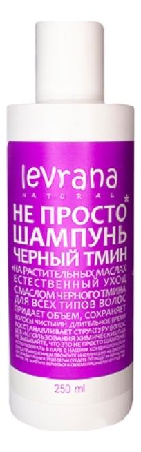Не просто шампунь на растительных маслах Черный тмин 250мл
