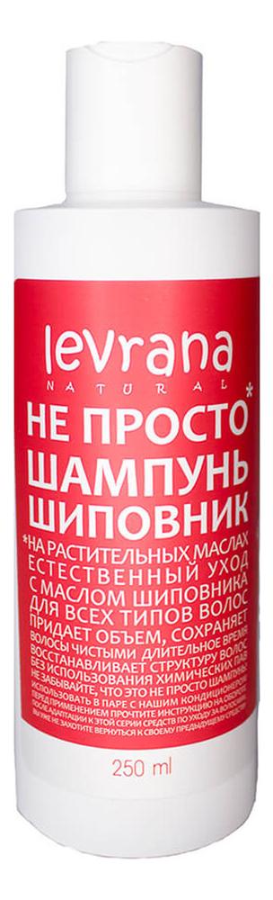 Не просто шампунь на растительных маслах Шиповник 250мл