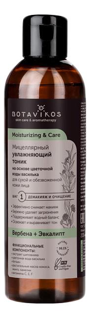 Мицеллярный увлажняющий тоник для лица Moisturizing & Care Micellar Moisturizing Tonic 200мл (вербена и эвкалипт) недорого