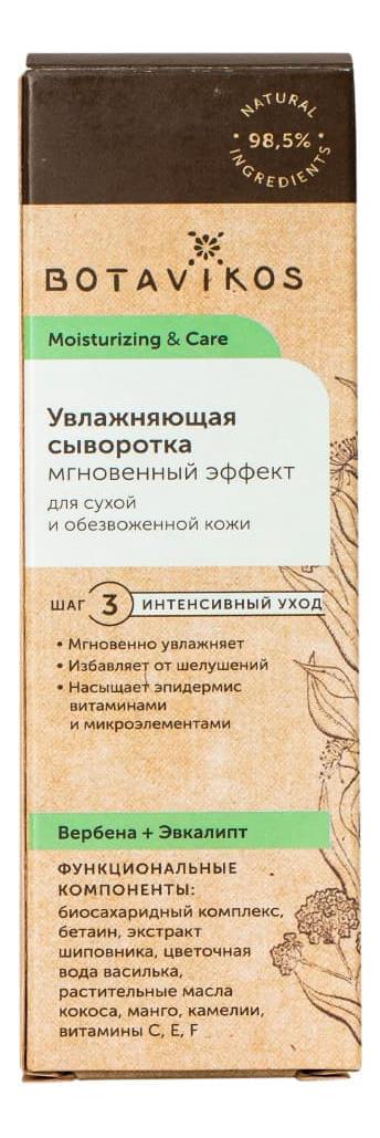 Увлажняющая сыворотка для лица Moisturizing & Care Serum 30мл (вербена и эвкалипт)