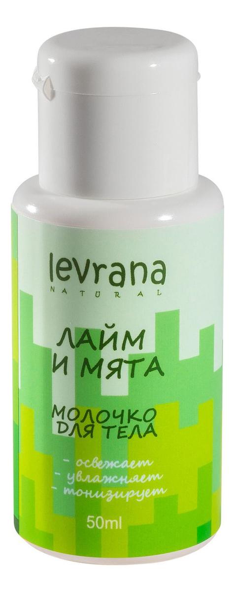 Купить Молочко для тела Лайм и мята: Молочко 50мл, Levrana
